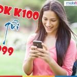 Đăng ký gói K100 Mobifone để nhận ngay ưu đãi 150 phút gọi thoại